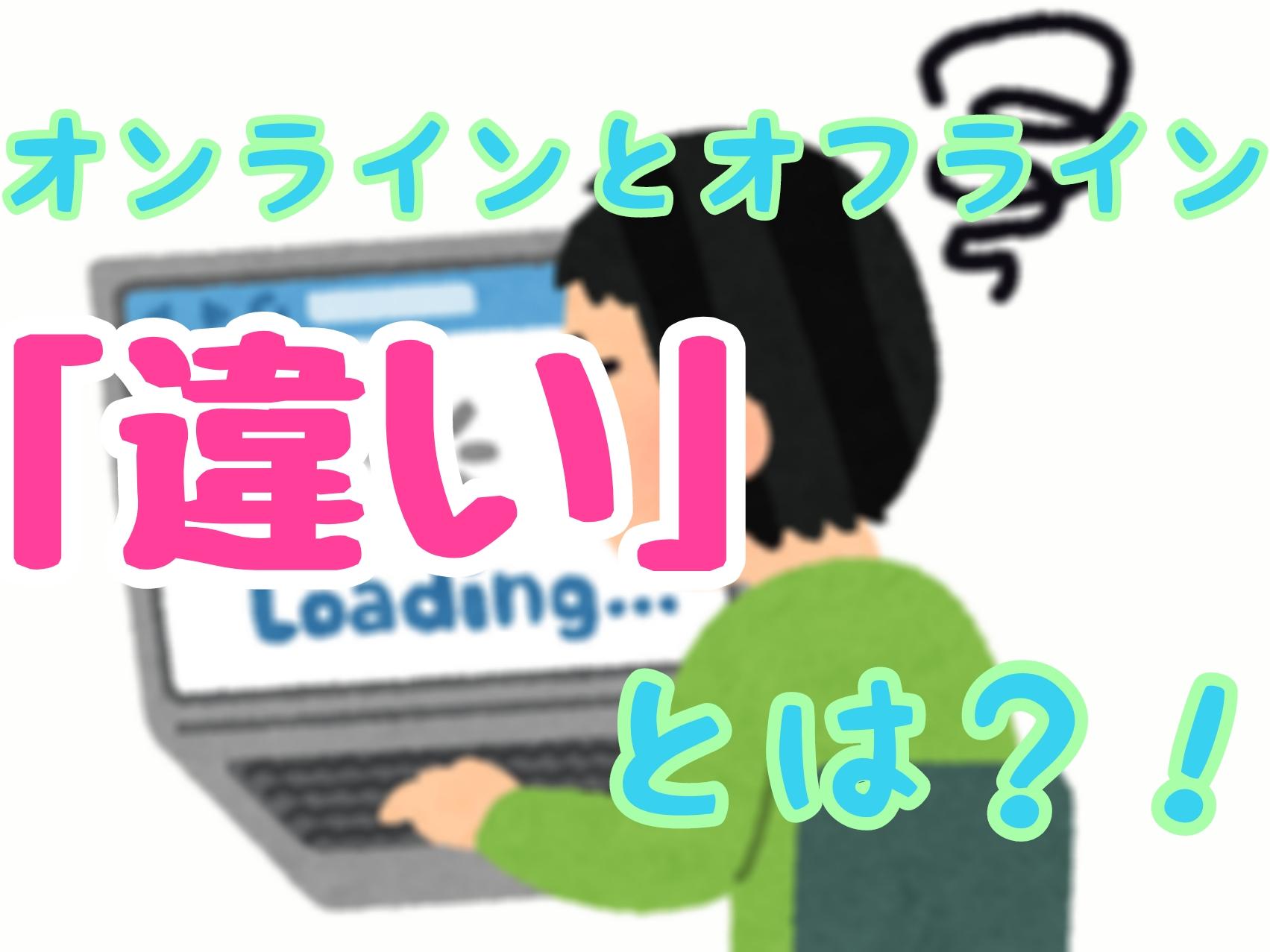 【スマブラ】オンラインとオフラインの違いは?お互いの良いところ、悪いところとは?!