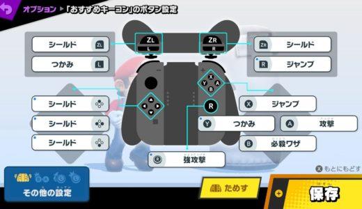 【スマブラsp】ジョイコン操作方法やおすすめキーコンを解説!