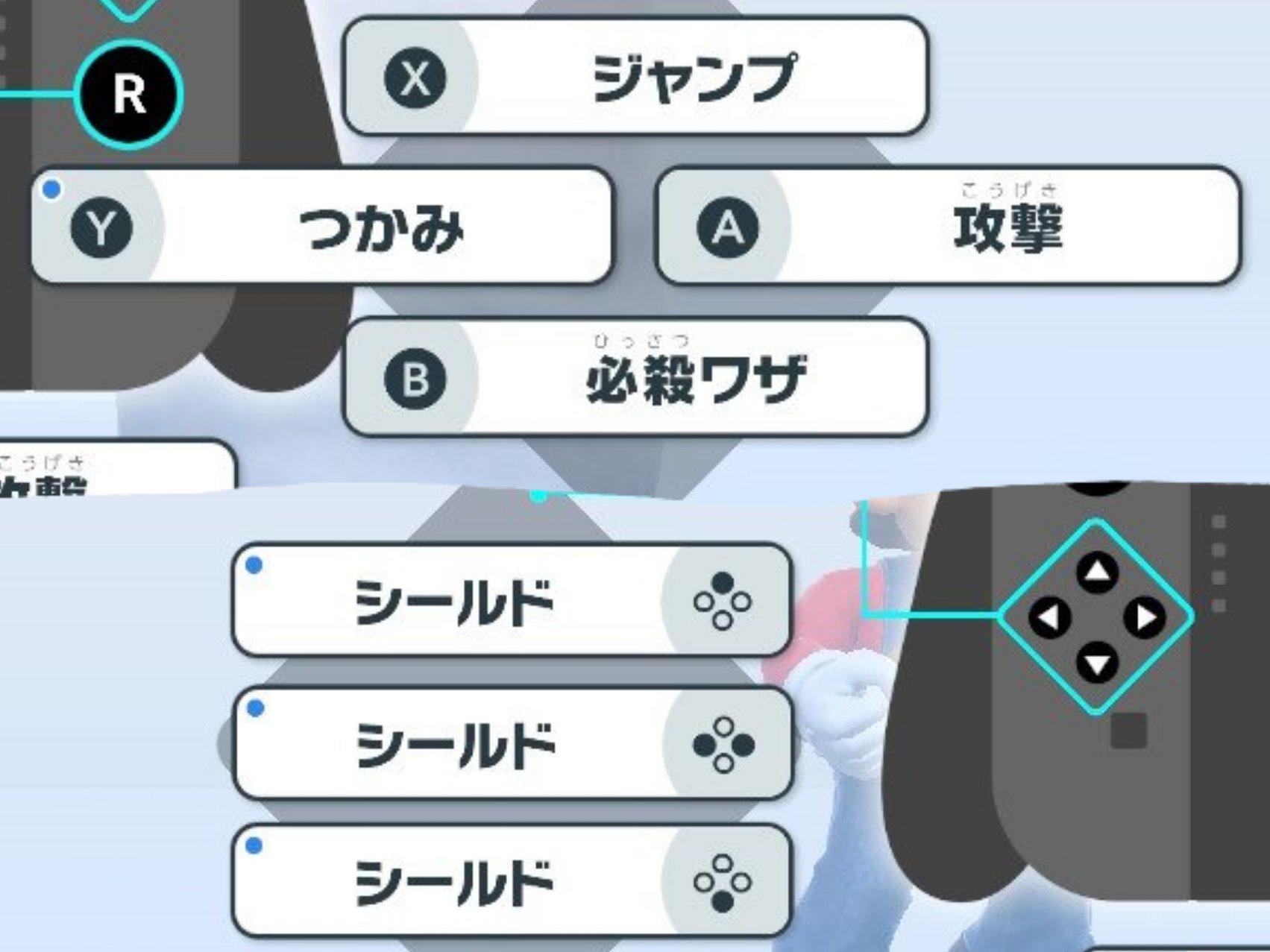スマブラsp ジョイコンオススメキーコン通常ボタン設定
