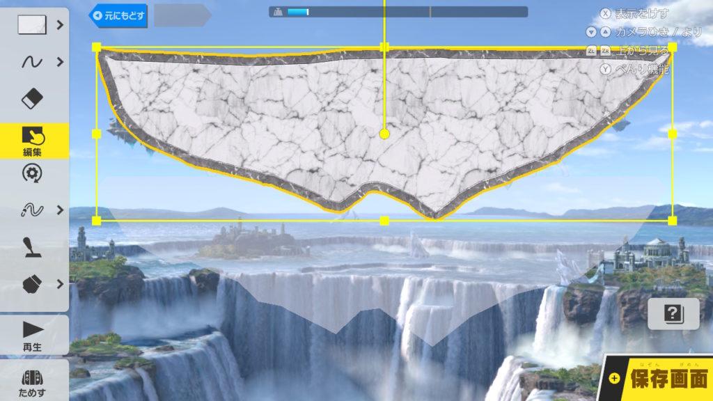 スマブラSPのステージ作りで下書きに沿って書いた地面を編集で位置を上にずらした画像